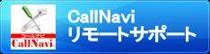 CallNaviリモートサポート